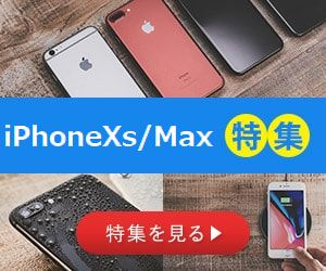 iPhone特集