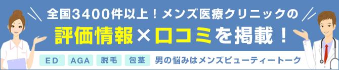 MEN'S BEAUTY TALK-オトコの美容医療口コミサイト-