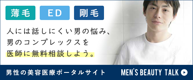 MEN'S BEAUTY TALK-オトコの美容医療口コミサイト-