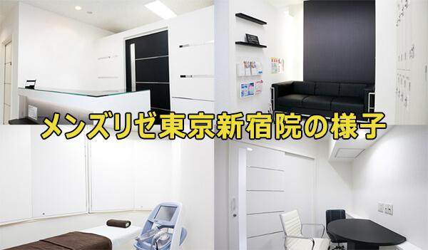 メンズリゼ東京新宿院の画像