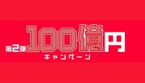 PayPayの100億円キャシュバックキャンペーンの第二弾の詳細や日程は?