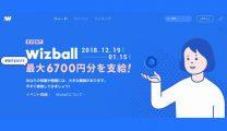 LINEのブロックチェーン新サービスWizballの登録方法やLINK Pointの稼ぎ方