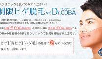 東京と名古屋で安くヒゲ脱毛したい人にオススメ!Dr.コバの評判は?