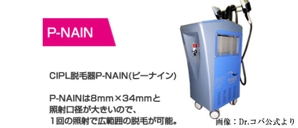 P-NAIN脱毛機の画像