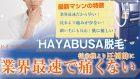 KM新宿クリニックの「HAYABUSA」の効果や評判について