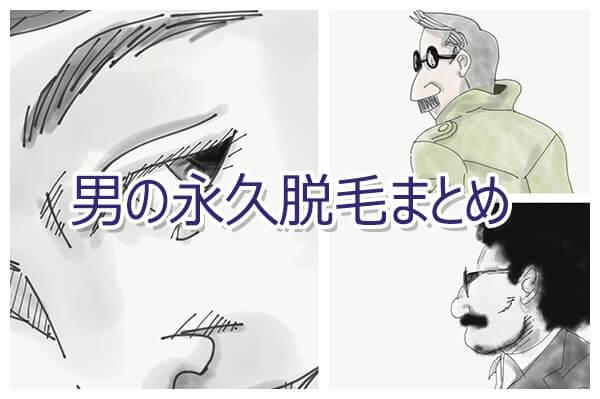 男の永久脱毛について
