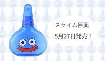 仲間にしますか?スライム目薬が5月27日に発売される