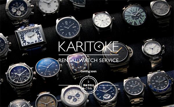 カリトケのサイト画像