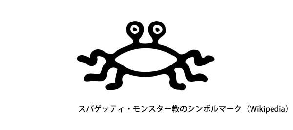 スパゲティモンスター教のシンボルの画像