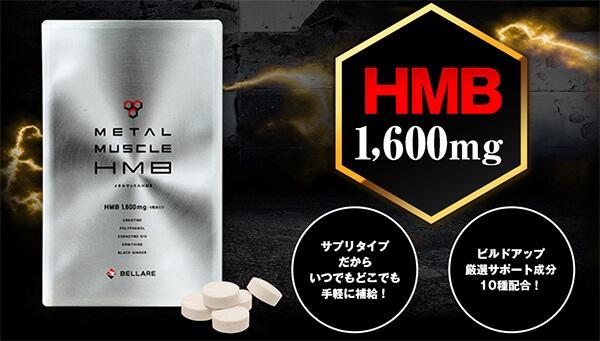 メタルマッスルHMBの画像