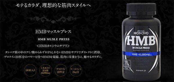HMBマッスルプレス商品画像