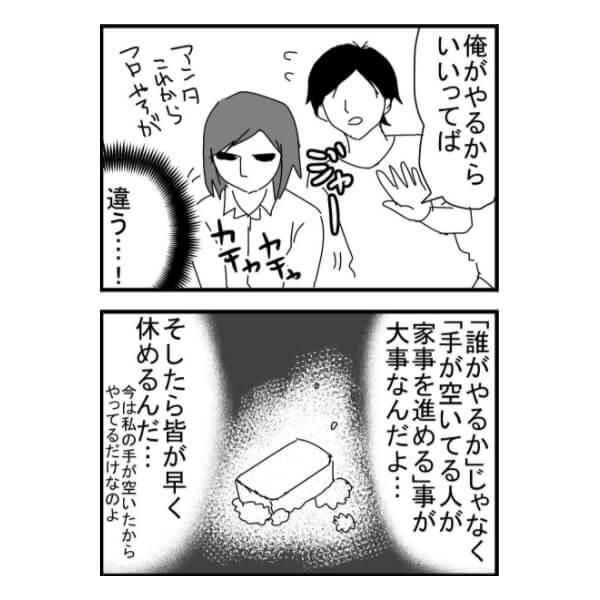 ちくまさん4コマ漫画2