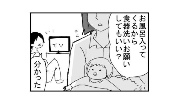 ちくまさん漫画1コマ目