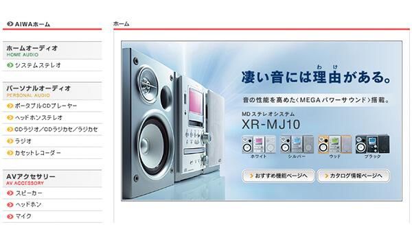 aiwaの公式サイト画像