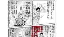 命知らずの自転車たち。怖さを伝える漫画に共感の嵐が巻き起こる