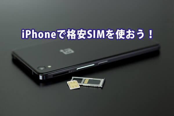 iPhoneで格安SIMを使おう