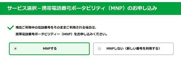 mineoのMNP申込画面