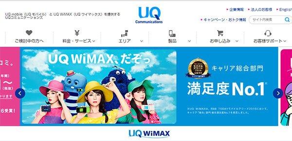 UQモバイルのイメージ画像
