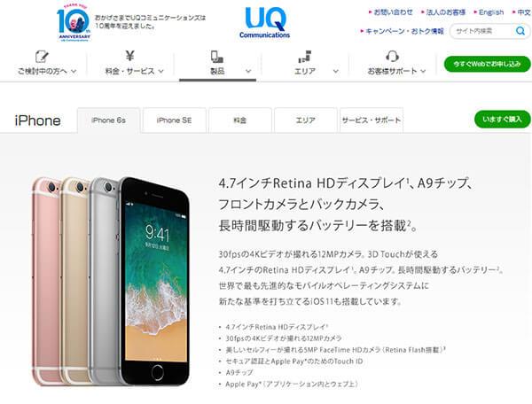 UQモバイル iPhone
