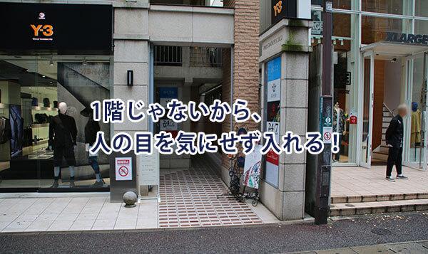 24/7ワークアウト天神店入口の様子