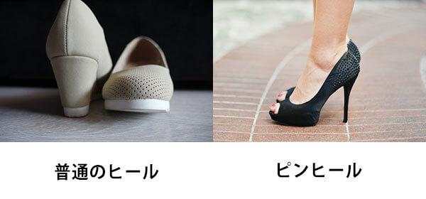 ピンヒールと普通のヒール靴の比較写真