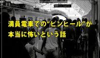 満員電車のピンヒール問題!殺害にも使われたピンヒールの怖さとは