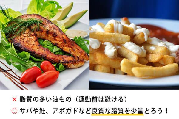運動前の食事の注意点