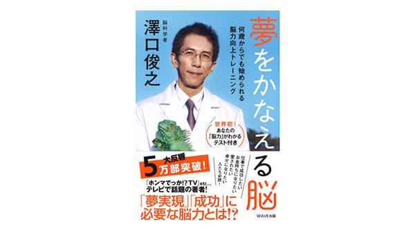 澤口俊之の書籍写真