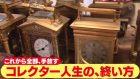 コレクターの美学!50年かけた時計コレクションを手放す理由とは?【家、ついて行ってイイですか?】