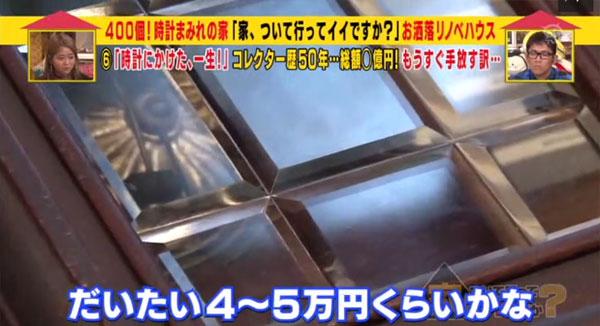面の所に切子のカットがあるのが筋ガラスという意匠です。だいたい4~5万円くらいかな