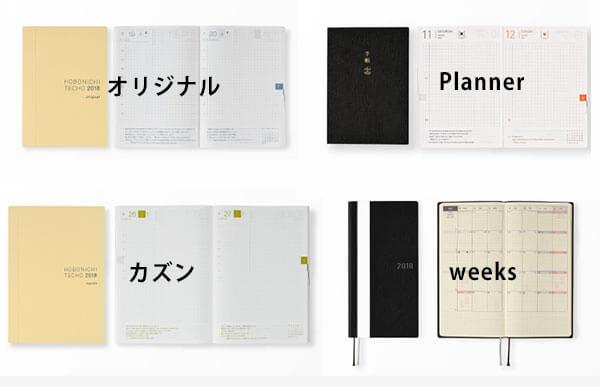 ほぼ日手帳の種類と選び方