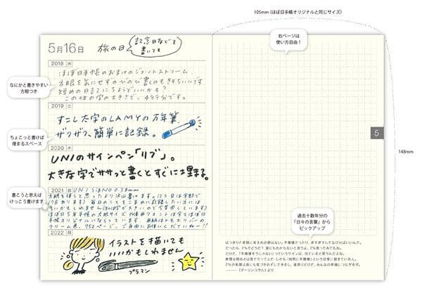 ほぼ日手帳5年版の画像