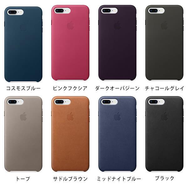iPhone8/8Plus用ケース各色