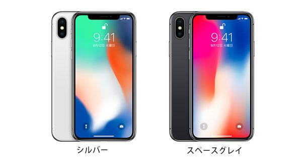 iPhoneテンのカラー一覧