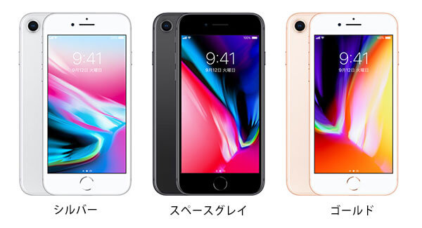 iPhone8のカラー一覧