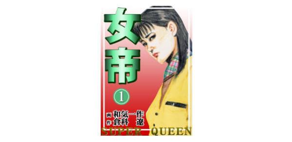 女帝のイメージ画像