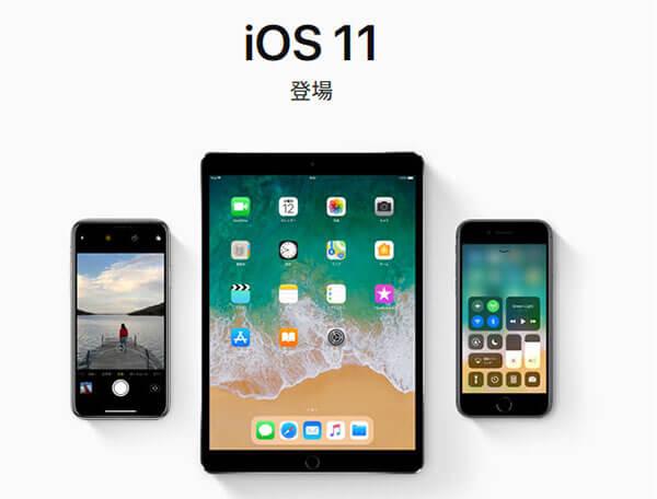 iOS11にアップデートする前に要確認!32bitアプリは動かなくなるぞ