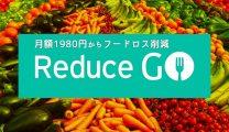 廃棄食品を減らせ!『Reduce Go』は月額1980円で美味しいご飯を食べられる