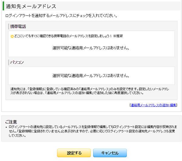 Yahooメールの不正ログインアラート設定方法