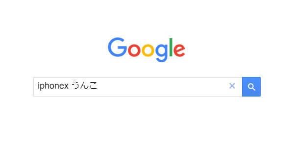 「iPhoneXうんこ」で検索される理由