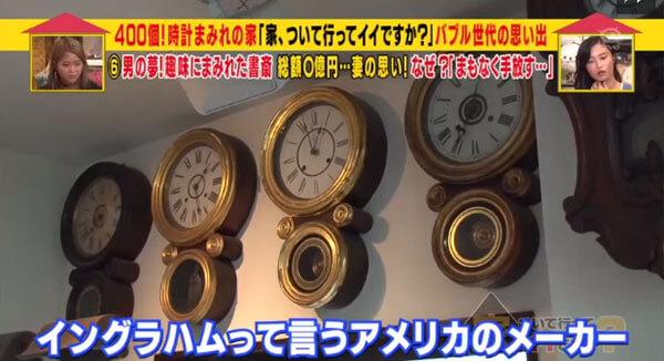 (男性)四つ丸とかダルマ時計とか言う。イングラハムって言うアメリカのメーカー