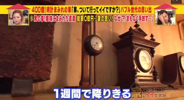 (男性)これは大理石をくり抜いて時計を埋め込んである。石の重さで下がってきて、1週間で降りきる