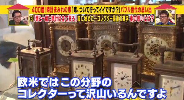 (男性)欧米ではこの分野のコレクターって沢山いるんですよ。でも日本では、柱時計なんかは国内にも同じようなファンが沢山いる。でも先ほどのキャリッジクロックは私の場合は特化してますから、自分でも日本一かなと思っています