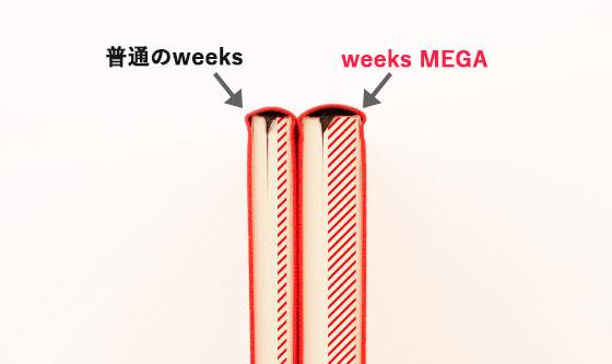 ほぼ日手帳weeks MEGA