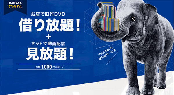 【TSUTAYAプレミアム】月1000円で延滞金ゼロのレンタルし放題プラン登場!