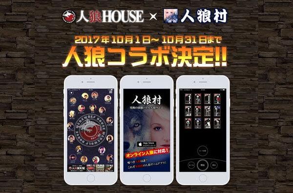 対面での対戦ができる人狼HOUSEから無料アプリ登場