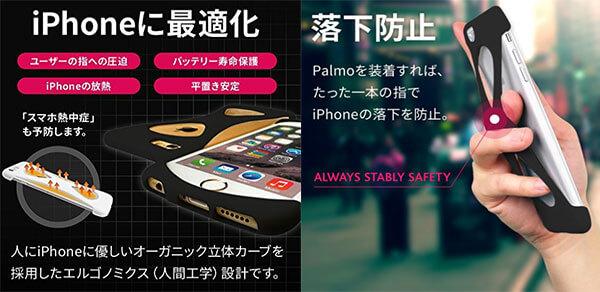 ワイヤレス充電対応!PalmoのiPhone8ケース