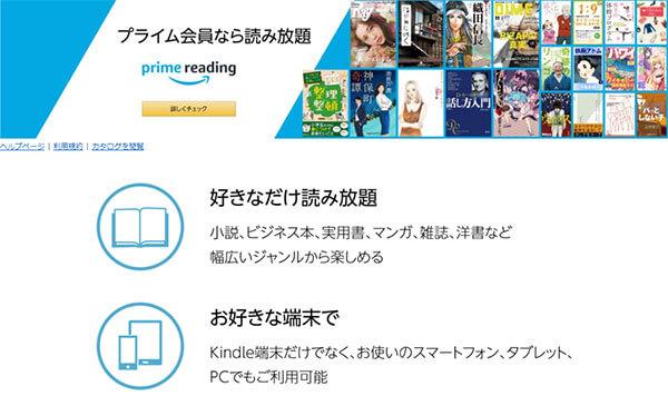 プライムリーディングとはアマゾンのプライム会員向けの無料読み放題サービスのこと