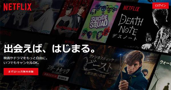 Netflix10%以上値上げ