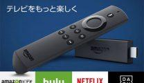 AppleTV利用者が「Fire TV Stick」をオススメ!HuluもYouTubeもテレビで視聴!